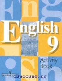 Английский язык 9 кл. Рабочая тетрадь